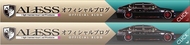 ALESSオフィシャルブログ