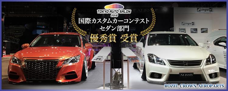 TOKYO AUTO SALON 2018 国際カスタムカーコンテストセダン部門 優秀賞受賞 ROZEL CROWN AEROPARTS