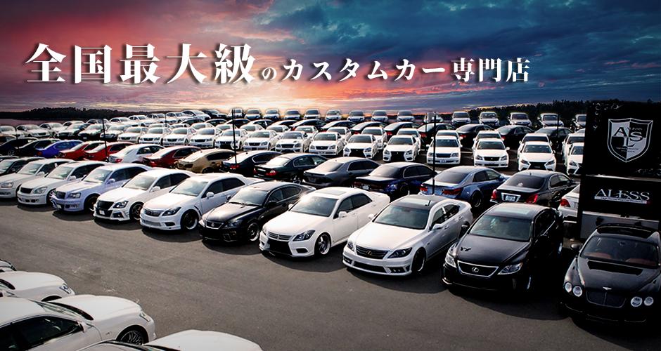 全国最大級のカスタムカー専門店