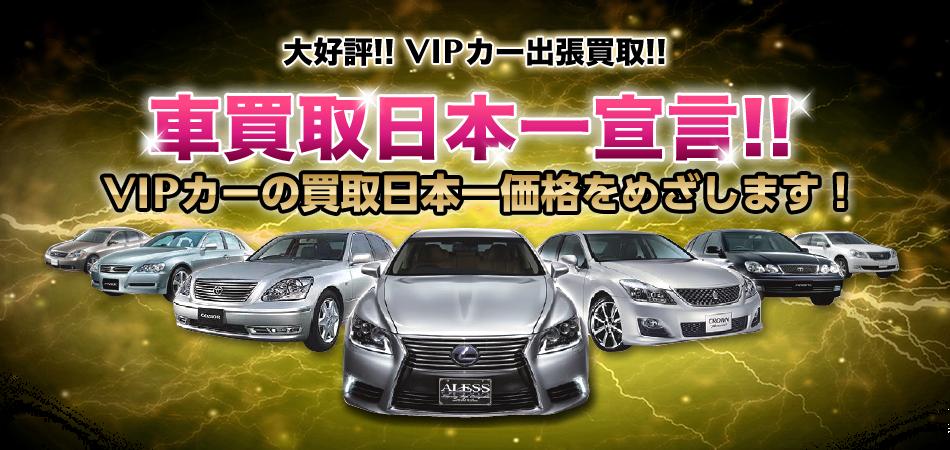大好評!!VIPカー出張買取!! 車買取日本一宣言!! VIPカーの買取日本一価格を目指します!