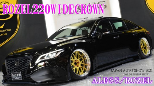 aless-rozel-toyota-220-wide-crown-アレス-ロゼル-220系-クラウン